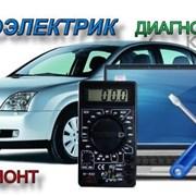 Автоэлектрик, ремонт КПП, двигателей, ходовая СПД Домненко