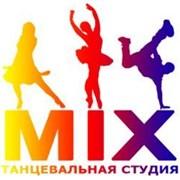 """Логотип компании Танцевальная студия """"Микс"""" (Алматы)"""