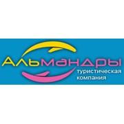 Альмандры, Компания