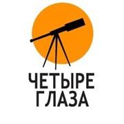 Четыре глаза (Представительство в г.Волгоград), ИП