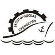 Белогородская судоверфь, ООО