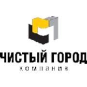 ООО Компания Чистый Город