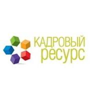 Логотип компании Кадровый ресурс, ООО (Санкт-Петербург)