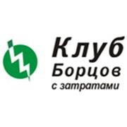 Клуб Борцов с затратами, ООО