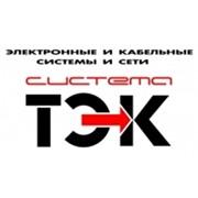 Система ТЭК (Телефонных и Электрических Коммуникаций), ООО