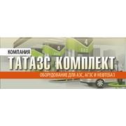 ТатАЗС Комплект, ООО