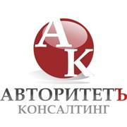 Авторитетъ-Консалтинг, ООО