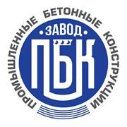 Завод ПБК