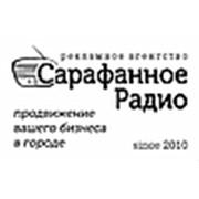 "Рекламное Агенство ""Сарафанное Радио"""