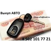 Выкуп авто в Первомайском