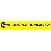 СК-Полимеры, ООО