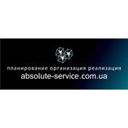 Абсолют Сервис, ООО