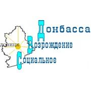 Социальное Возрождение Донбасса, ООО