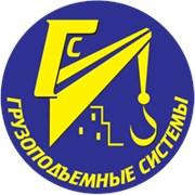 Логотип компании Грузоподъемные системы (Таганрог)