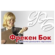Агентство домашнего персонала Фрекен Бок, ООО