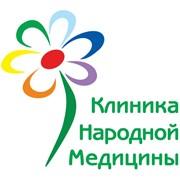 Клиника народной медицины доктора Клешнева