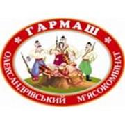 Фирма Гармаш, Мясокомбинат