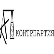 Контрпартия, ООО