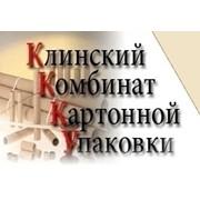 Клинский комбинат картонной упаковки, ОАО