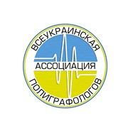 Логотип компании Всеукраинская ассоциация Полиграфологов в Киеве (Киев)