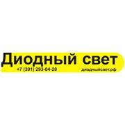 Логотип компании Диодный свет, ИП Шаталов Д.М. (Красноярск)