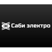 Саби-электро (Sabi-elektro), ООО