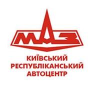Киевский Республиканский Автоцентр, ООО (МАЗ, КАМАЗ)