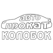 Автопрокат Колобок