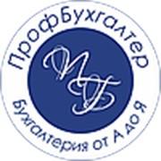 """Логотип компании ООО """"ПрофБухгалтер"""" (Казань)"""