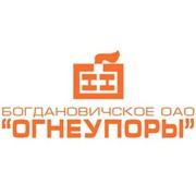 Богдановичское «Огнеупоры», ОАО