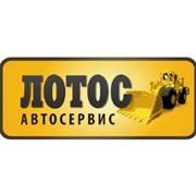 Лотос Автосервис, ООО