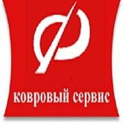 Ковровый сервис Флинстон, ООО