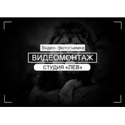 "Монтаж видео | Студия ""ЛЕВ"" | Видеосъемка"