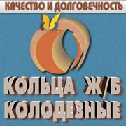 Логотип компании Железобетонные колодезные кольца Харьков (Харьков)