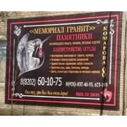 Мемориал гранит