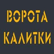 Логотип компании Ворота калитки (Песочин)