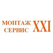 Логотип компании Монтаж Сервис XXI, ООО (Харьков)