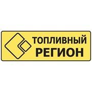 Компания Топливный Регион, ООО