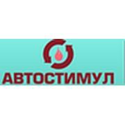 Логотип компании АВТОСТИМУЛ (Таганрог)