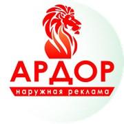 Логотип компании Ардор (Новосибирск)