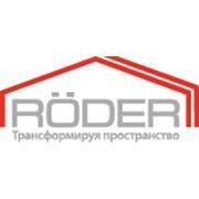 Родер, ООО