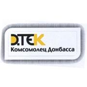 ДТЭК Шахта Комсомолец Донбасса, ПАО