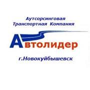 АТК АВТОЛИДЕР