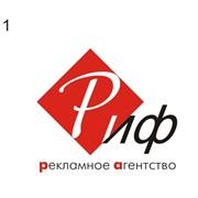 Рекламное агентство РИФ