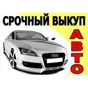 Выкуп авто в Глядянском