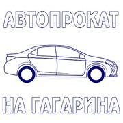 Автопрокат на Гагарина