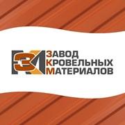 Логотип компании ЗАВОД КРОВЕЛЬНЫХ МАТЕРИАЛОВ (Кривой Рог)