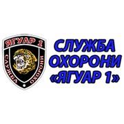 Ягуар 1 (охранное агенство) ,ЧП