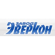 ЗАВОД ЭВЕРКОН, ООО
