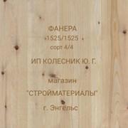 Фанера 1525/1525 мм сорт 4/4 фото